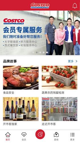 costco中國官方版App截圖1