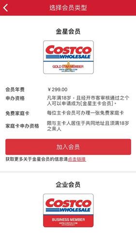 costco中國官方版App截圖2
