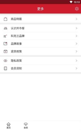 costco中國官方版App截圖4
