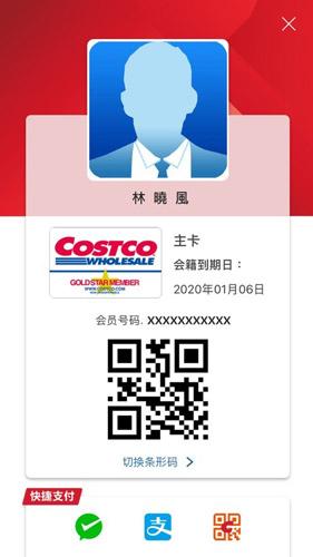 costco中國官方版App截圖3