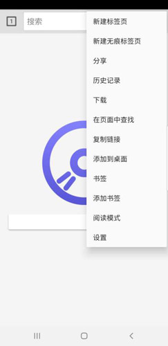 快音瀏覽器app截圖2