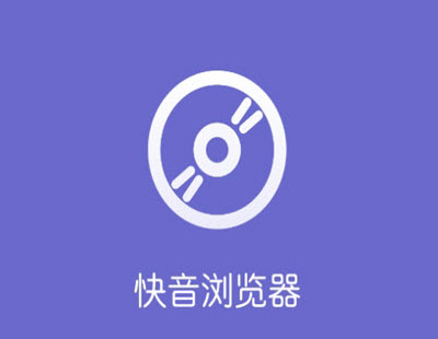 快音瀏覽器app圖片