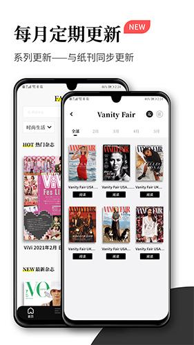 雜志迷app截圖3