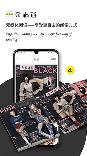 雜志迷app截圖2