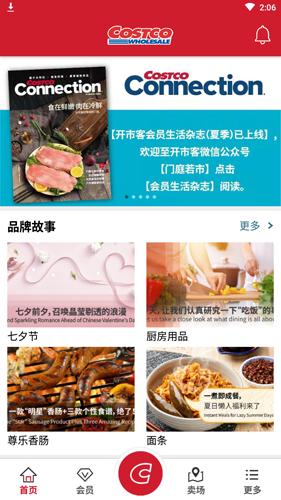 costco中國官方版App圖片1