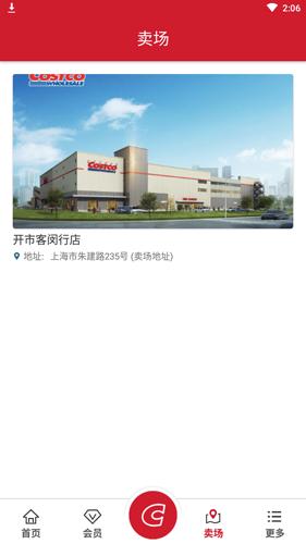 costco中國官方版App圖片2