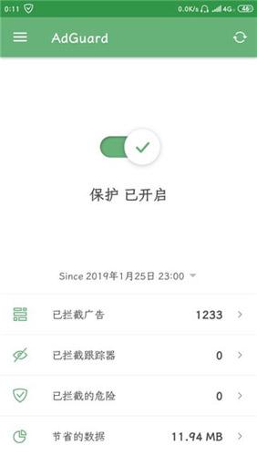 adguard安卓中文破解版截圖4