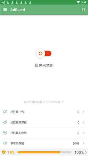adguard安卓中文破解版截圖3