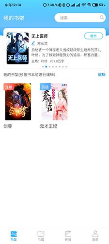 騰文小說app軟件截圖