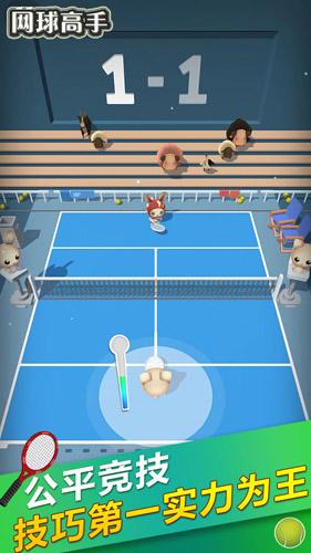 網球高手截圖4
