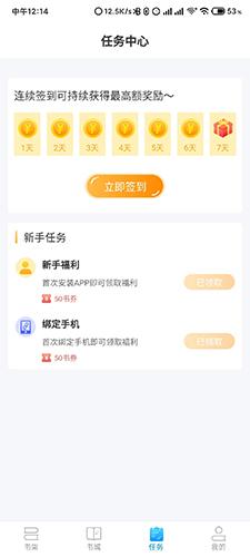 騰文小說app截圖3