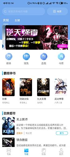 騰文小說app截圖1