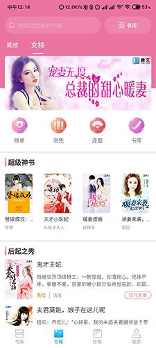 騰文小說app截圖2