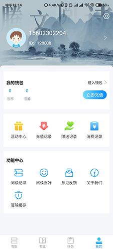 騰文小說app截圖4