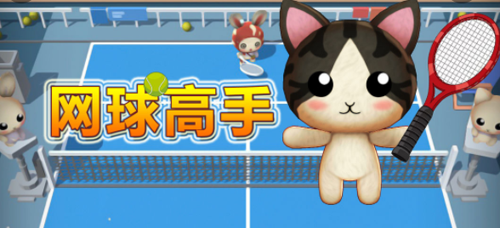 網球高手圖片