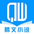 騰文小說app