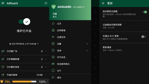 adguard安卓中文破解版圖片