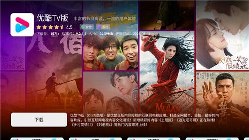 螞蟻市場電視app截圖4