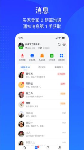 抖店app截圖2