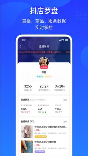 抖店app截圖3