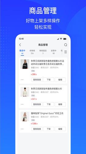 抖店app截圖4