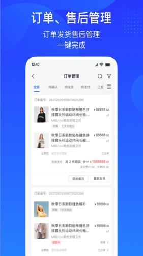 抖店app截圖5