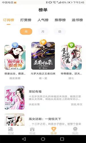 益讀免費小說app截圖1