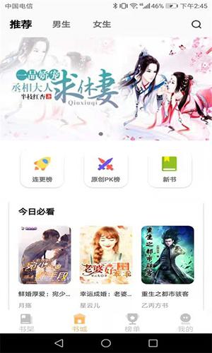 益讀免費小說app