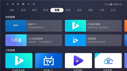 螞蟻市場電視app圖片1