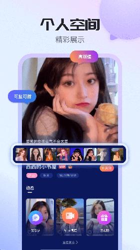 知友語聊app截圖3