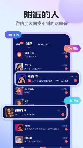 知友語聊app截圖2