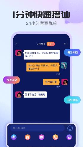 知友語聊app截圖4