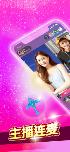 玩電直播app截圖4
