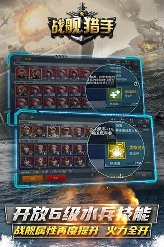 戰艦獵手破解版全部戰艦都解鎖截圖1