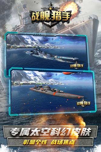 戰艦獵手破解版全部戰艦都解鎖截圖4