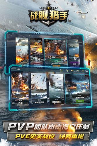 戰艦獵手破解版全部戰艦都解鎖截圖2