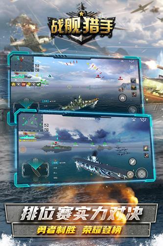 戰艦獵手破解版全部戰艦都解鎖截圖3