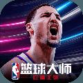 NBA籃球大師無限內購破解版