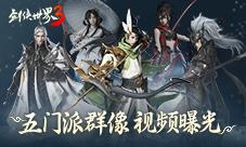 五侠战江湖《剑侠世界3》全门派群像视频曝光!