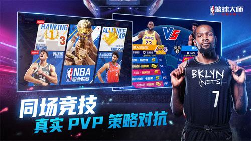 NBA籃球大師無限內購破解版截圖5