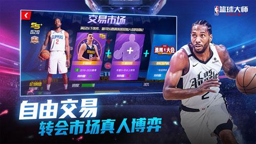 NBA籃球大師無限內購破解版截圖4
