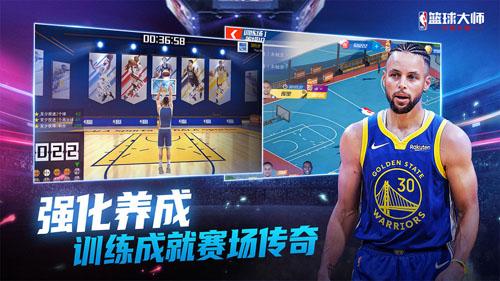 NBA籃球大師無限內購破解版截圖2