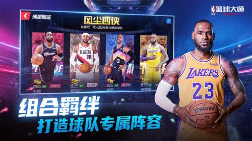 NBA籃球大師無限內購破解版截圖7