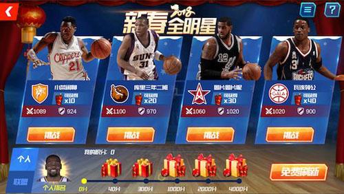 NBA籃球大師無限內購破解版圖片2