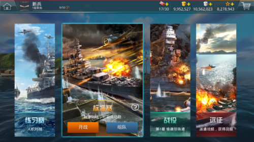 战舰猎手2