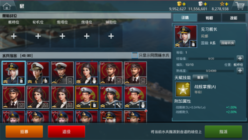 战舰猎手3