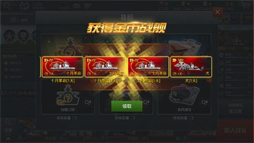 戰艦獵手破解版全部戰艦都解鎖3