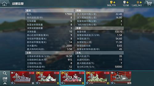 戰艦獵手內購破解版2