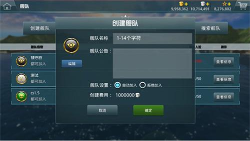 戰艦獵手內購破解版5