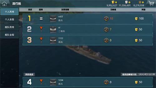 戰艦獵手內購破解版6